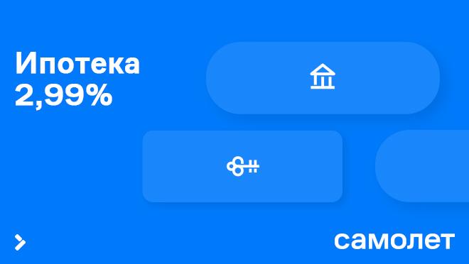 Ипотека 2,99%. ЖК «Некрасовка» Ипотеку предоставляет АО «Альфа-Банк»